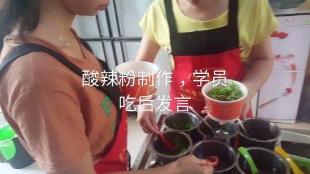 重庆酸辣粉培训学习,贵阳遵义哪里有酸辣粉特色小吃培训,可德士培训QQ276345423