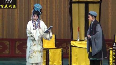 2017-09-02天津京剧院 折子戏《上天台》《望江亭》《法场换子》实况