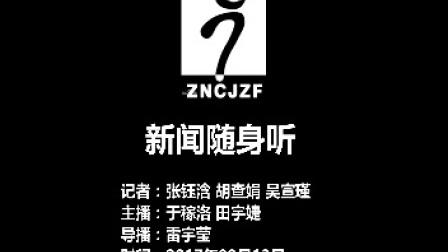 2017.09.13eve新闻随身听