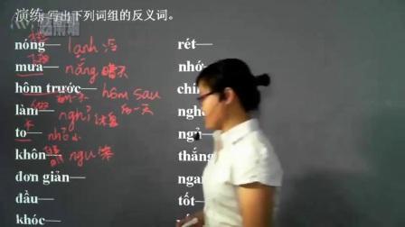 实用初级越南语教程视频教程 爱你越南语怎么写 广州哪儿有越南语培训班 越南语培训班价格