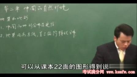 黄冈名师课堂初中地理人教版八年级上册张齐宇全14讲