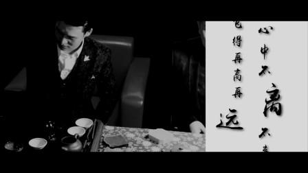 小沈龙&宋晗新歌《兄弟顶天立地》MV