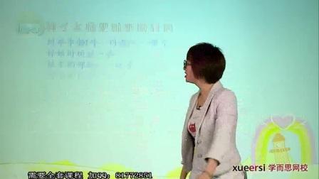 """小学一升二年级""""畅享语文""""成长计划暑期班(5级)张瑾 【11讲+讲义】"""