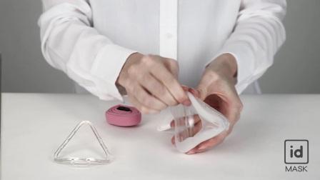 idmask口罩安装方式介绍
