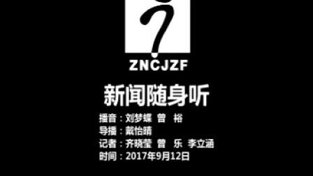 2017.9.12eve新闻随身听