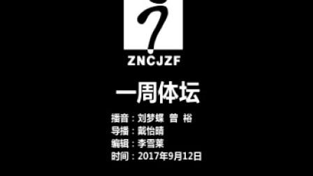 2017.9.12eve一周体坛