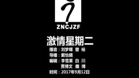 2017.9.12eve激情星期二