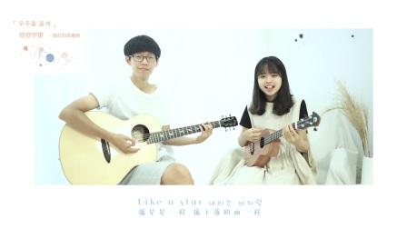 给你宇宙 脸红的思春期 尤克里里吉他弹唱cover【桃子鱼仔ukulele教室】