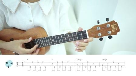 喜欢 / 张悬 尤克里里弹唱教学【桃子鱼仔ukulele教室】
