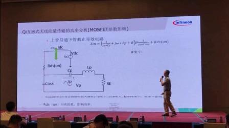 2017 中国无线充电产业高峰论坛:无线充电设计中的MOSFET设计要点及选型