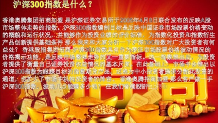 奥腾集团:股票沪深300股指期货招商加盟(000000000-001804519)
