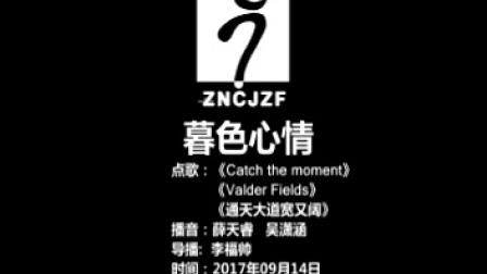 2017.9.14eve暮色心情