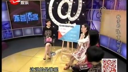 """【陈蓉博客2013】韩雪的""""玉女进化论"""""""
