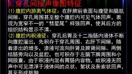 第129讲胃肠超声诊断基础 王光霞 主任 天津南开医院