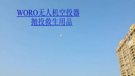 WORO无人机通用型抛投器抛救生用品