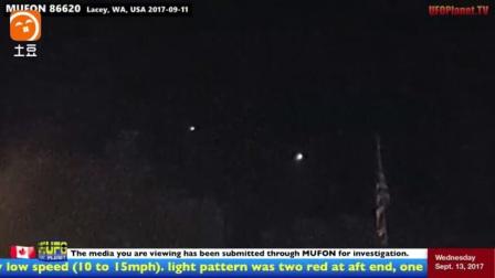 【UFO】国外组织报道的UFO视频136(内含精彩片段)_标清