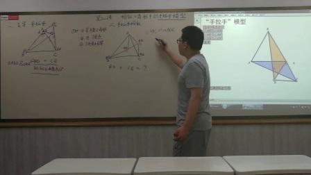 2017学而思初三秋季班第二讲数学复习视频(手拉手相似)