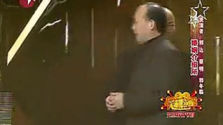 《婚姻介绍所》小品 郭达 蔡明 (2)