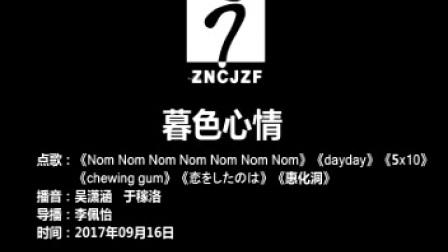 2017.09.16eve 暮色心情