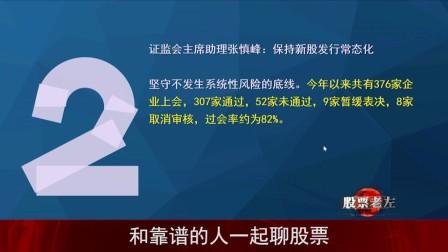 老左:证监会主席助理张慎峰指出保持新股发行常态化