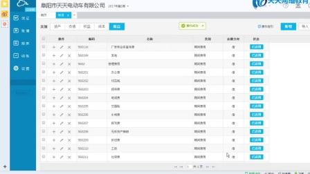 金蝶精斗云视频教程 金蝶软件使用教程 金蝶专业版视频教程