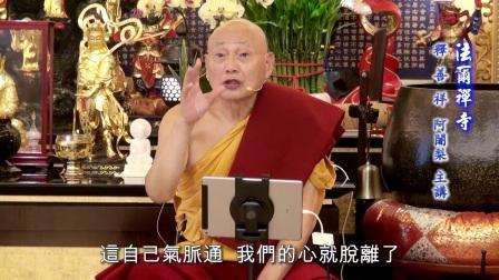 内观智慧禅(07)_佛说六洁意慧观法门-2 (脸书直播20170728)