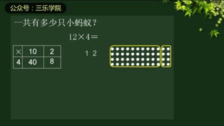 北师大版-小学数学-三年级上册-第六单元-两三位数乘一位数竖式计算
