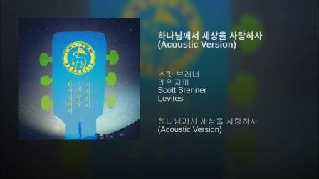 하나님께서 세상을 사랑하사 (Acoustic Version) · 스캇 브래너 · 레위지파 · Scott Brenner · Levites