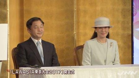 皇太子さま英語でスピーチ、法律家集まる国際会議