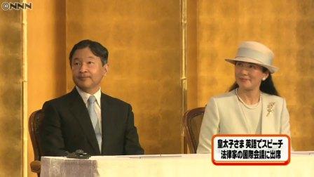 皇太子さま英語でスピーチ 国際会議に出席