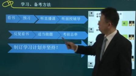 中级会计师课程 中级会计实务视频教程