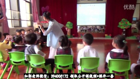 幼儿园郭老师公开课《小兔与狼》中班音乐