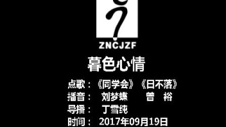 2017.9.19eve暮色心情