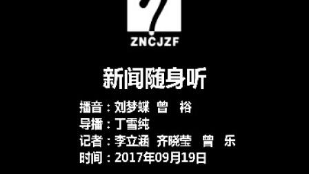 2017.9.19eve新闻随身听