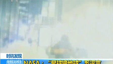 """NASA:""""星球撞地球""""系谣言 170919"""