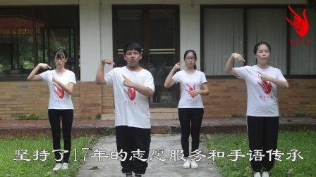 协会16周年生日祝福视频