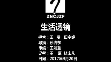 2017.09.20noon生活透镜