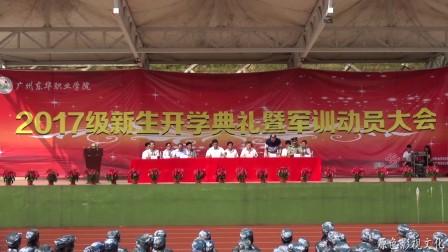 广州东华职业学院2017级新生开学典礼暨军训动员大会(短视频)