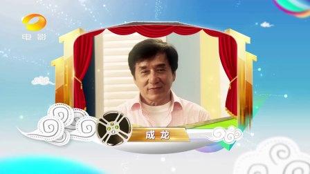 湖南电影频道十一周年宣传片(成龙、崔健、张家辉、尤勇、狄威) | 湖南电影频道