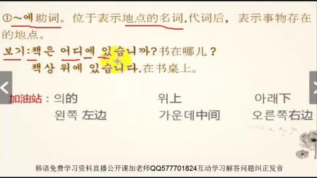 韩语学习零基础入门教程 发音第06课