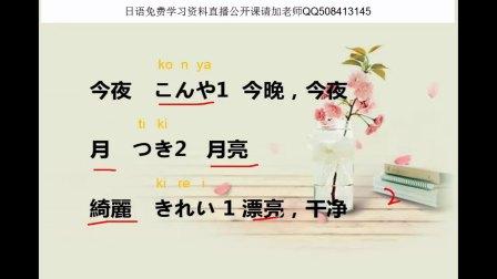 日语学习: 语发音日语五十音日语学习视频日语入门教程