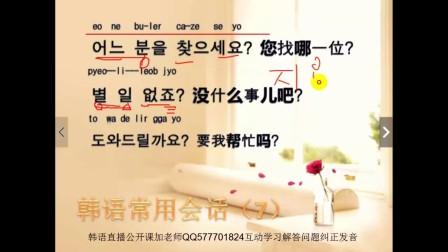 韩语学习零基础入门教程 韩语入门第2课