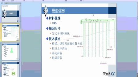 高桩码头在SAP2000中的应用