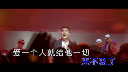 苗伟 - 再不爱我就老了(原版HD1080P)