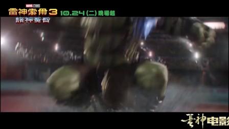 肉麻雷神怼绿巨人!《雷神3:诸神的黄昏》中文电影预告【蛋神电影】