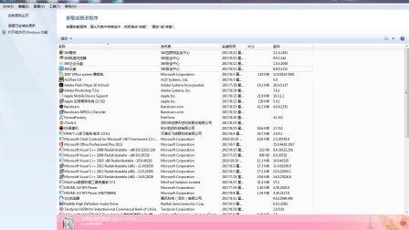 【原创】windows环境下控制面板卸载程序