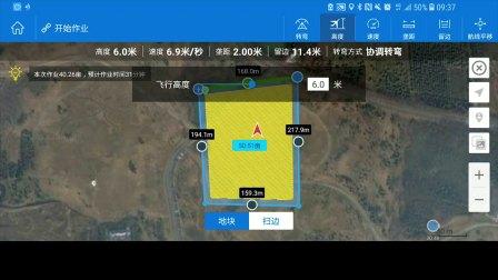 拓攻农业APP使用教程 —— 地块自动规划航线