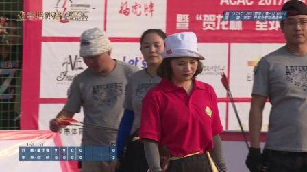 """""""ACAC""""2017长沙射箭赛传统弓混双室外30米金牌决赛"""