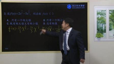 江苏专转本培训领正转本课堂2012年数学真题卷名师讲解
