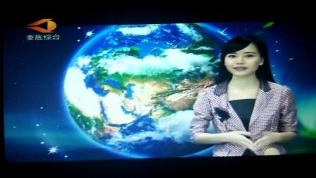 娄底电视台天气预报 VID_20170921_200956